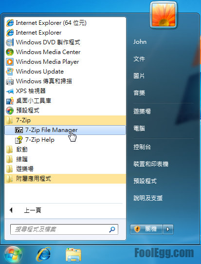 開啟 7-Zip File Manager