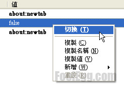 Firefox - 修改browser.newtabpage.enabled的值為true