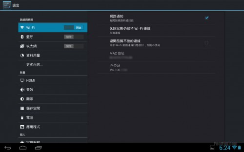 Android - 進階Wifi設定